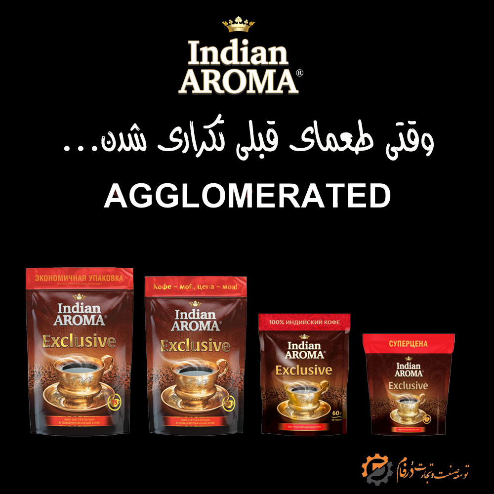 agglomerated